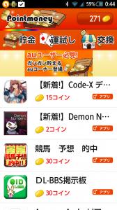 Screenshot_2014-10-23-00-44-51