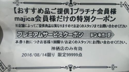 s_2016-08-14 20.43.45